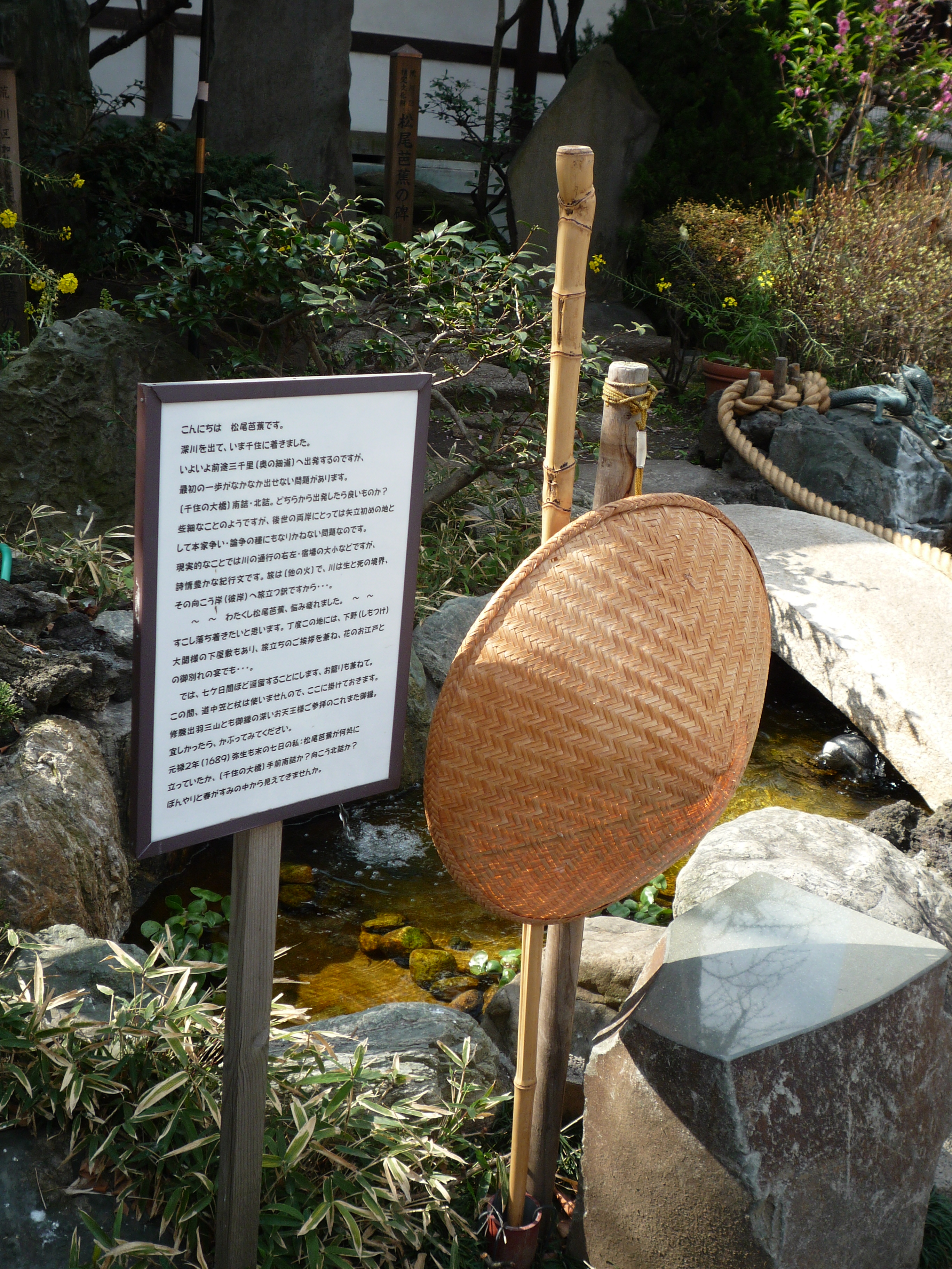 芭蕉の笠と杖