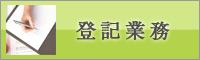不動産 相続 手続き 相談 東京 河本司法書士事務所