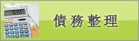不動産 手続き 相談 東京 河本司法書士事務所